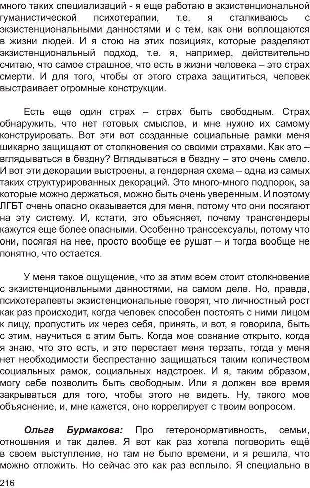 PDF. Возможен ли «квир» по-русски? Междисциплинарный сборник. Без автора . Страница 215. Читать онлайн