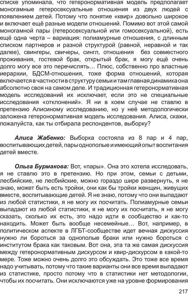PDF. Возможен ли «квир» по-русски? Междисциплинарный сборник. Без автора . Страница 216. Читать онлайн