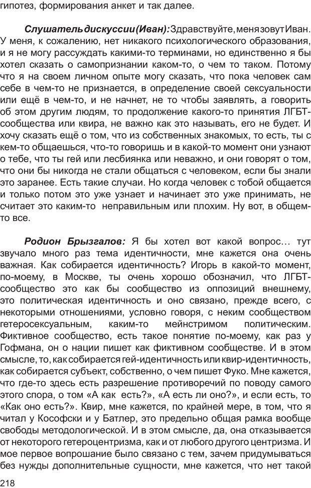 PDF. Возможен ли «квир» по-русски? Междисциплинарный сборник. Без автора . Страница 217. Читать онлайн