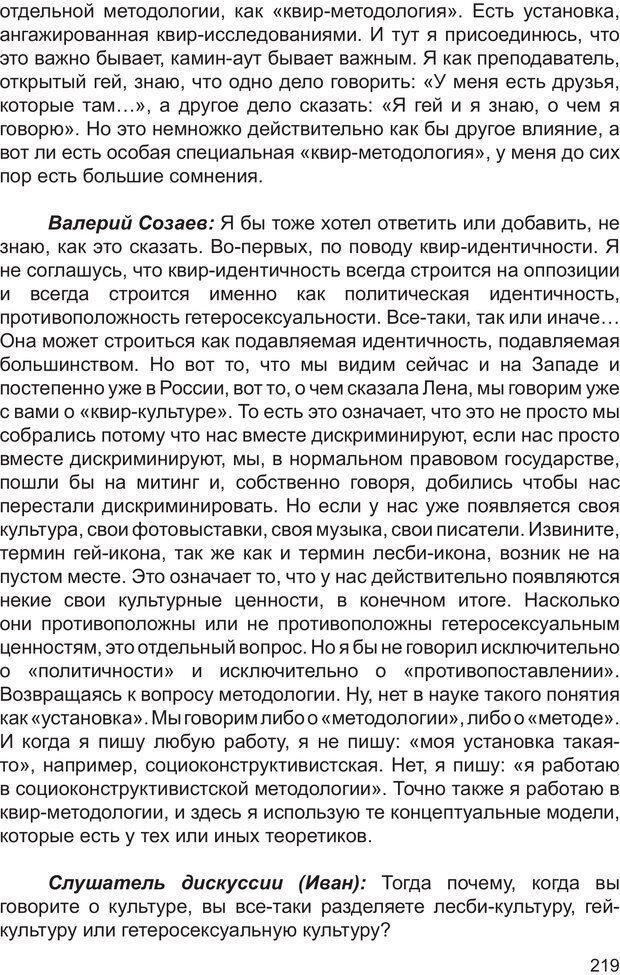 PDF. Возможен ли «квир» по-русски? Междисциплинарный сборник. Без автора . Страница 218. Читать онлайн