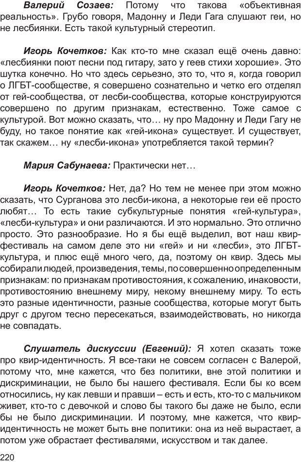 PDF. Возможен ли «квир» по-русски? Междисциплинарный сборник. Без автора . Страница 219. Читать онлайн