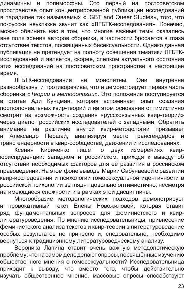 PDF. Возможен ли «квир» по-русски? Междисциплинарный сборник. Без автора . Страница 22. Читать онлайн