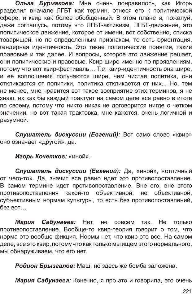 PDF. Возможен ли «квир» по-русски? Междисциплинарный сборник. Без автора . Страница 220. Читать онлайн