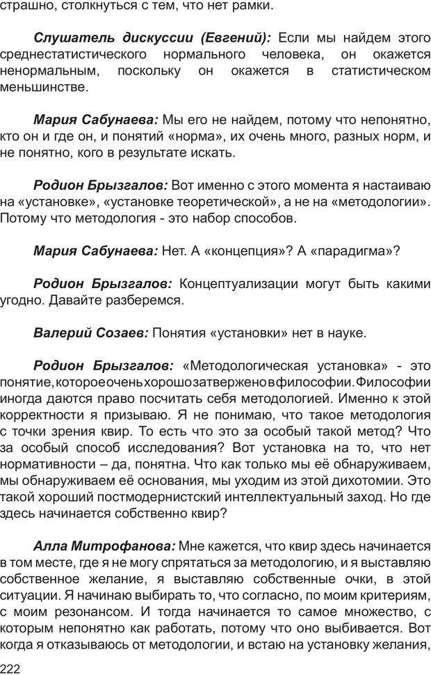 PDF. Возможен ли «квир» по-русски? Междисциплинарный сборник. Без автора . Страница 221. Читать онлайн