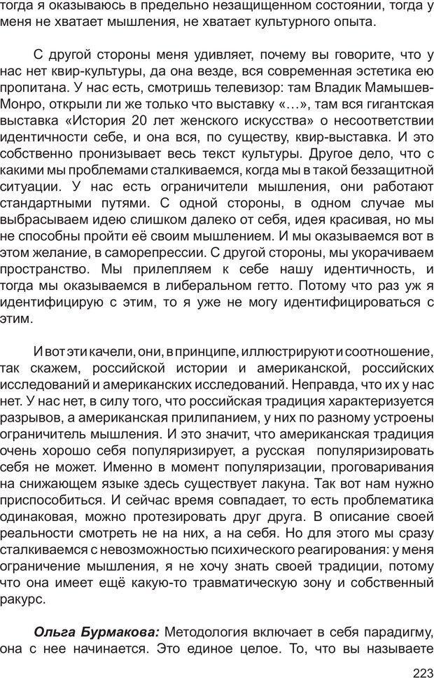 PDF. Возможен ли «квир» по-русски? Междисциплинарный сборник. Без автора . Страница 222. Читать онлайн