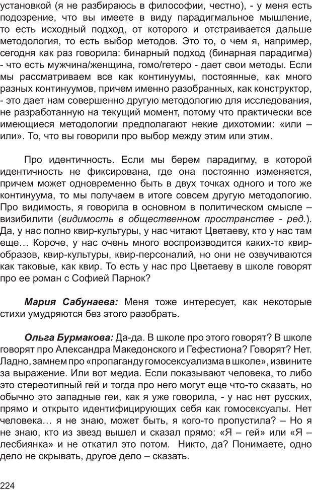PDF. Возможен ли «квир» по-русски? Междисциплинарный сборник. Без автора . Страница 223. Читать онлайн