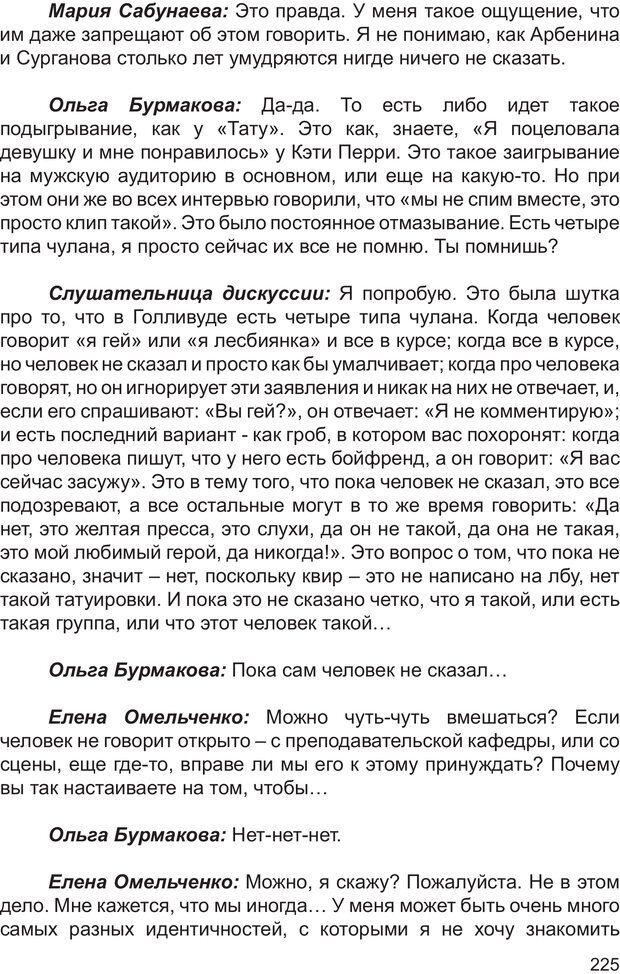 PDF. Возможен ли «квир» по-русски? Междисциплинарный сборник. Без автора . Страница 224. Читать онлайн