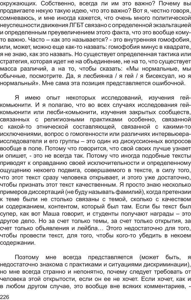 PDF. Возможен ли «квир» по-русски? Междисциплинарный сборник. Без автора . Страница 225. Читать онлайн