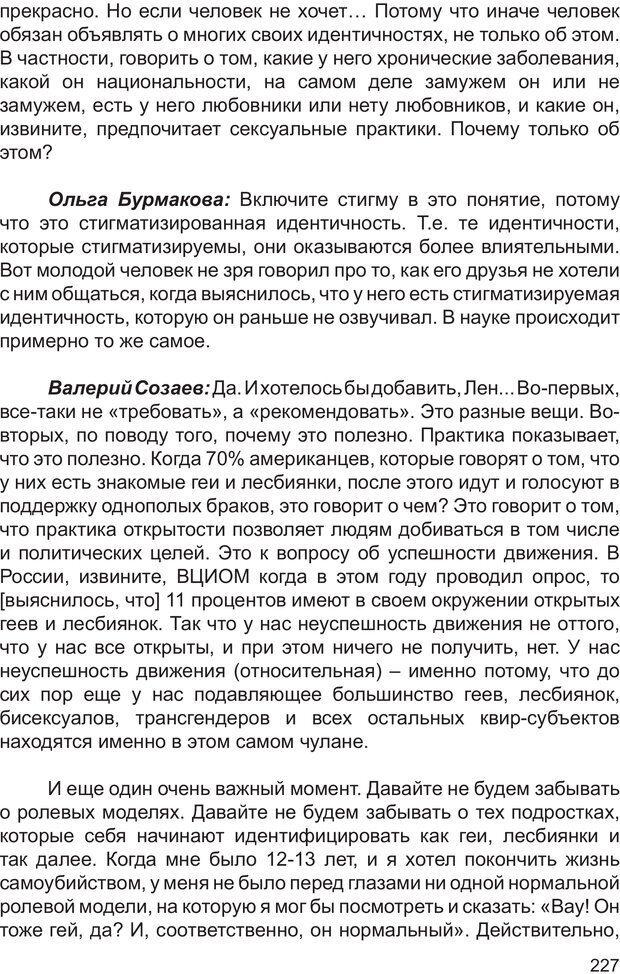 PDF. Возможен ли «квир» по-русски? Междисциплинарный сборник. Без автора . Страница 226. Читать онлайн