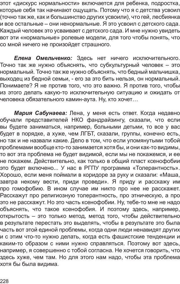 PDF. Возможен ли «квир» по-русски? Междисциплинарный сборник. Без автора . Страница 227. Читать онлайн
