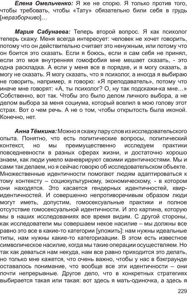PDF. Возможен ли «квир» по-русски? Междисциплинарный сборник. Без автора . Страница 228. Читать онлайн