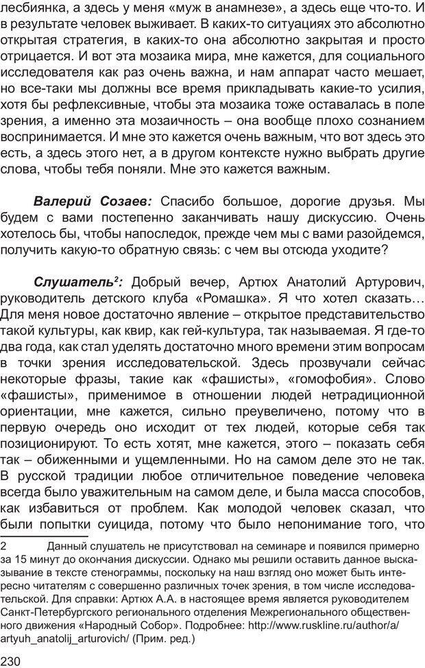 PDF. Возможен ли «квир» по-русски? Междисциплинарный сборник. Без автора . Страница 229. Читать онлайн
