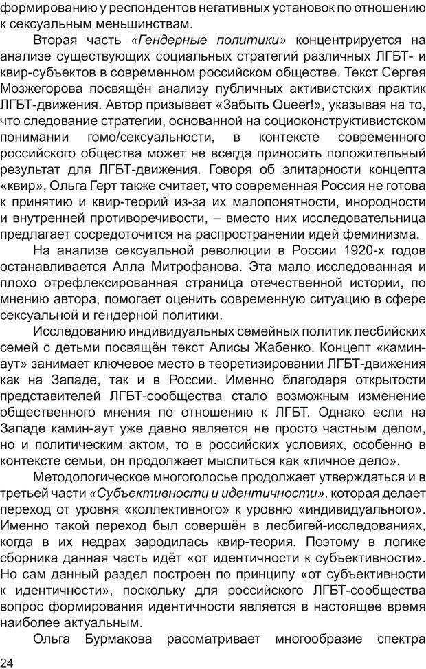 PDF. Возможен ли «квир» по-русски? Междисциплинарный сборник. Без автора . Страница 23. Читать онлайн