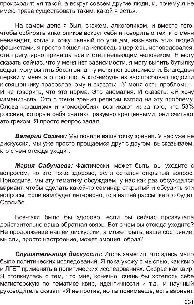 PDF. Возможен ли «квир» по-русски? Междисциплинарный сборник. Без автора . Страница 230. Читать онлайн