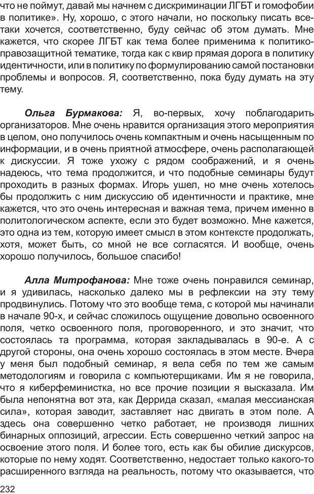 PDF. Возможен ли «квир» по-русски? Междисциплинарный сборник. Без автора . Страница 231. Читать онлайн