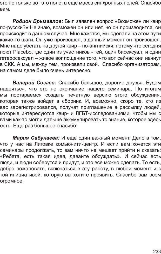 PDF. Возможен ли «квир» по-русски? Междисциплинарный сборник. Без автора . Страница 232. Читать онлайн