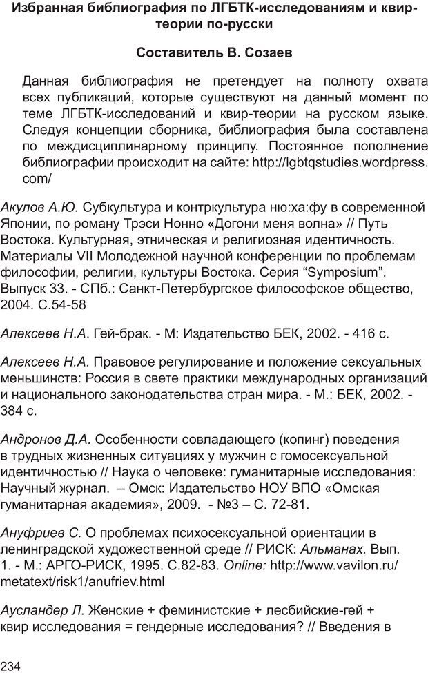 PDF. Возможен ли «квир» по-русски? Междисциплинарный сборник. Без автора . Страница 233. Читать онлайн