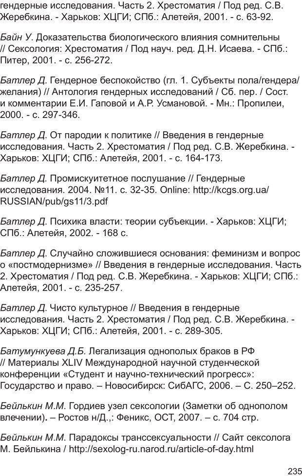 PDF. Возможен ли «квир» по-русски? Междисциплинарный сборник. Без автора . Страница 234. Читать онлайн