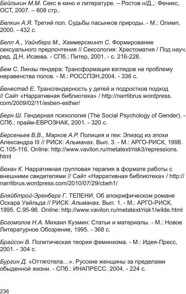 PDF. Возможен ли «квир» по-русски? Междисциплинарный сборник. Без автора . Страница 235. Читать онлайн