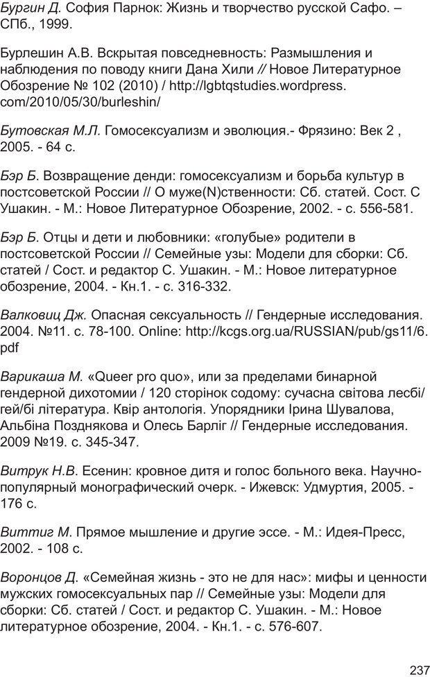 PDF. Возможен ли «квир» по-русски? Междисциплинарный сборник. Без автора . Страница 236. Читать онлайн