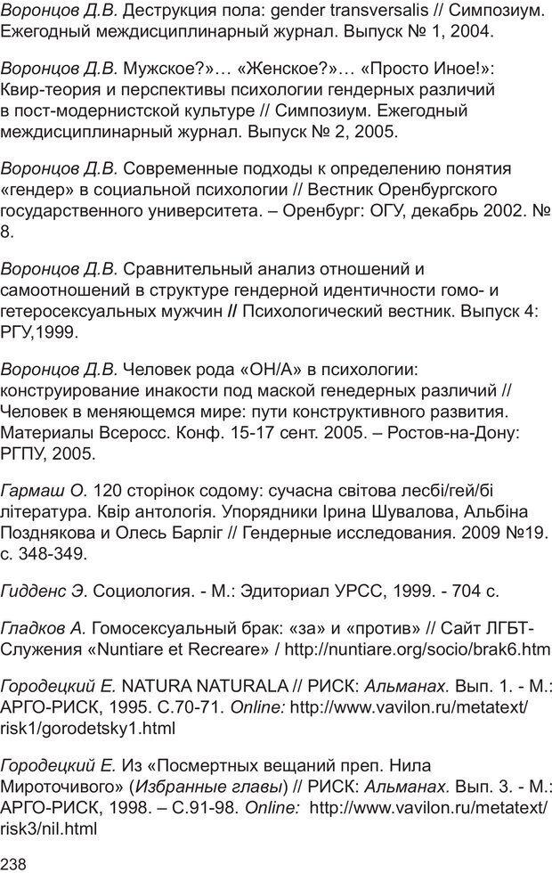 PDF. Возможен ли «квир» по-русски? Междисциплинарный сборник. Без автора . Страница 237. Читать онлайн