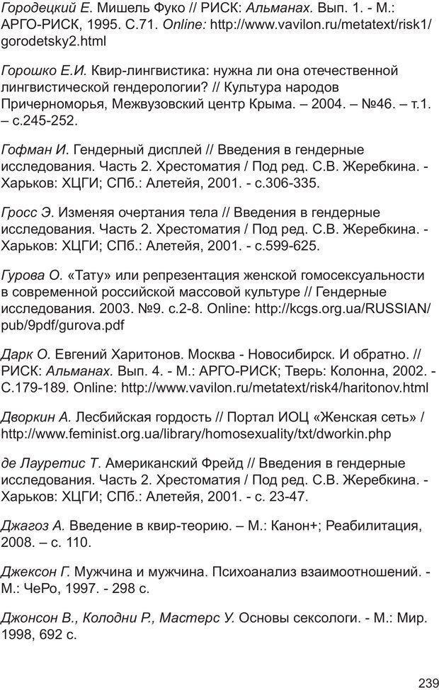 PDF. Возможен ли «квир» по-русски? Междисциплинарный сборник. Без автора . Страница 238. Читать онлайн
