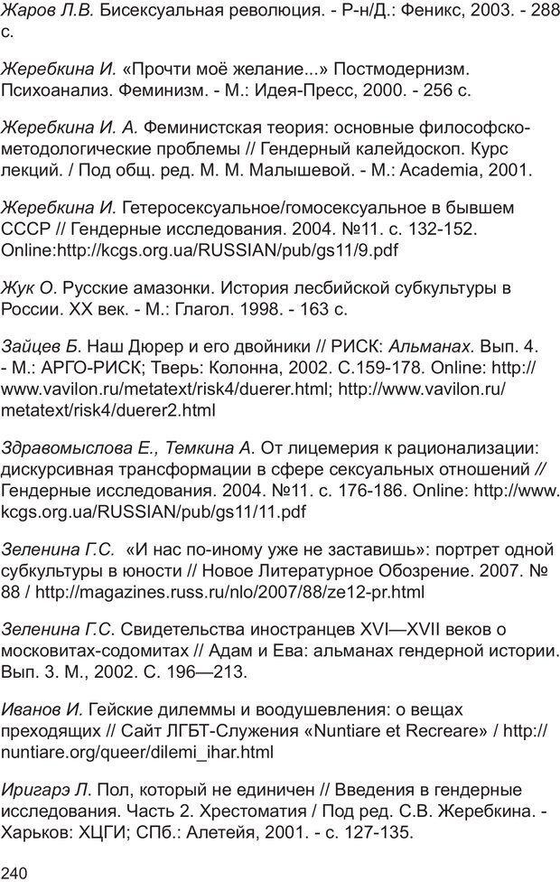 PDF. Возможен ли «квир» по-русски? Междисциплинарный сборник. Без автора . Страница 239. Читать онлайн