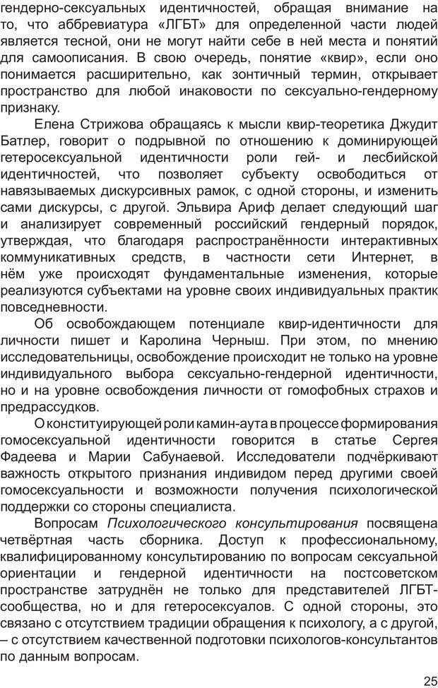 PDF. Возможен ли «квир» по-русски? Междисциплинарный сборник. Без автора . Страница 24. Читать онлайн