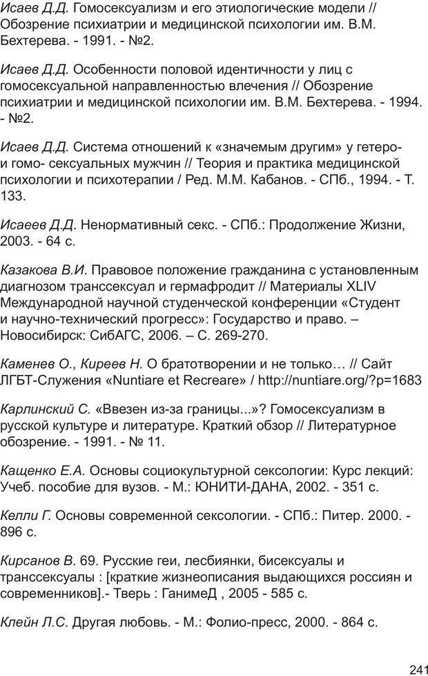 PDF. Возможен ли «квир» по-русски? Междисциплинарный сборник. Без автора . Страница 240. Читать онлайн