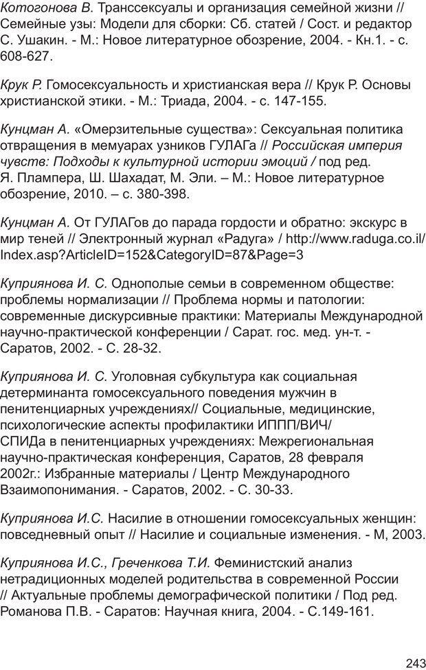 PDF. Возможен ли «квир» по-русски? Междисциплинарный сборник. Без автора . Страница 242. Читать онлайн