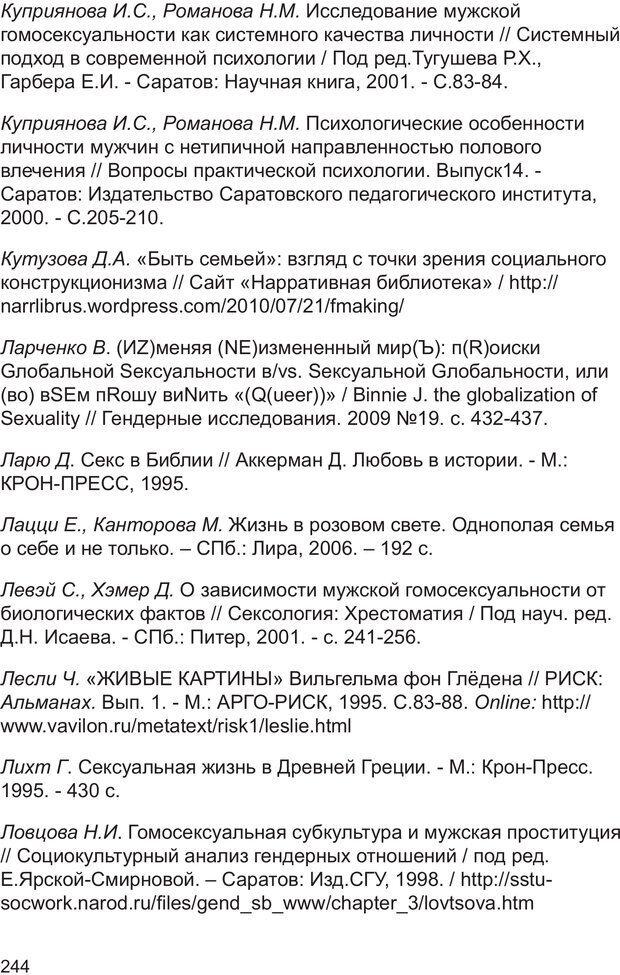 PDF. Возможен ли «квир» по-русски? Междисциплинарный сборник. Без автора . Страница 243. Читать онлайн