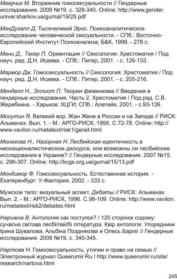 PDF. Возможен ли «квир» по-русски? Междисциплинарный сборник. Без автора . Страница 244. Читать онлайн