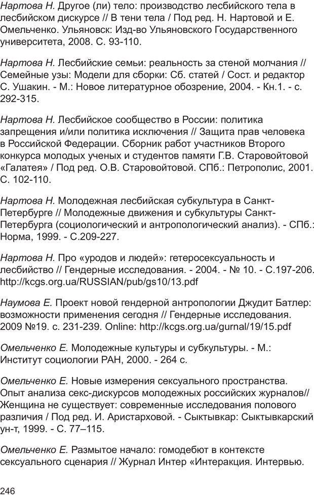 PDF. Возможен ли «квир» по-русски? Междисциплинарный сборник. Без автора . Страница 245. Читать онлайн