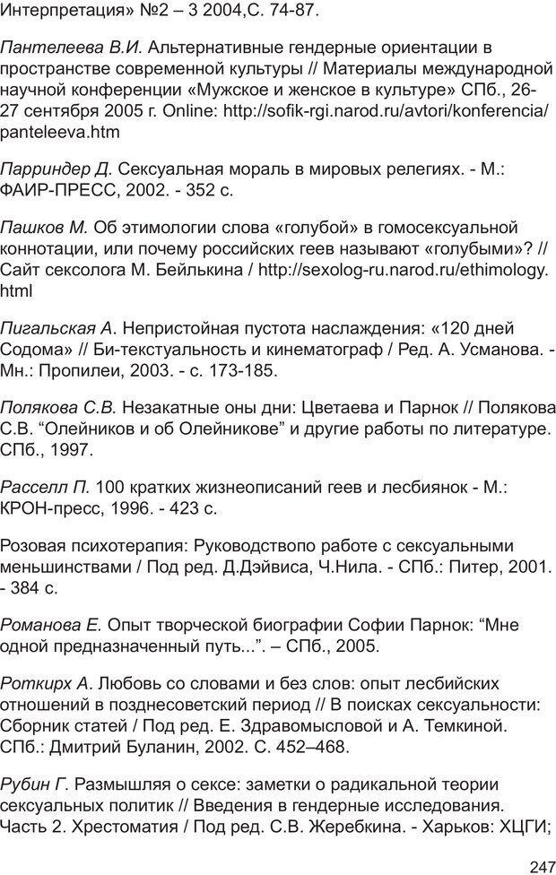 PDF. Возможен ли «квир» по-русски? Междисциплинарный сборник. Без автора . Страница 246. Читать онлайн