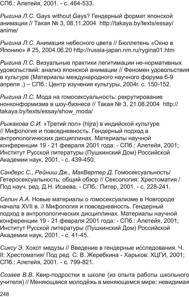 PDF. Возможен ли «квир» по-русски? Междисциплинарный сборник. Без автора . Страница 247. Читать онлайн