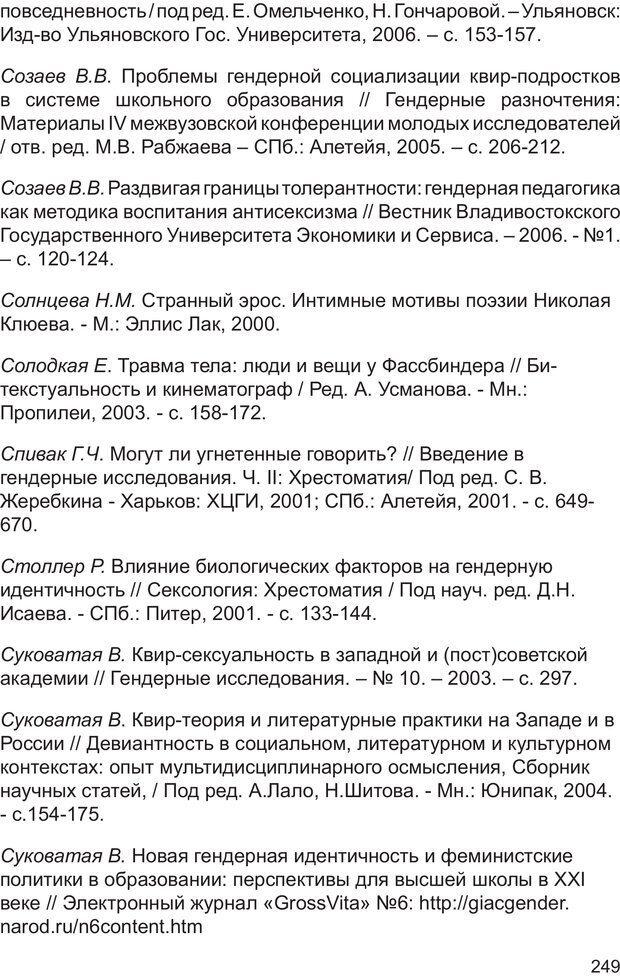 PDF. Возможен ли «квир» по-русски? Междисциплинарный сборник. Без автора . Страница 248. Читать онлайн