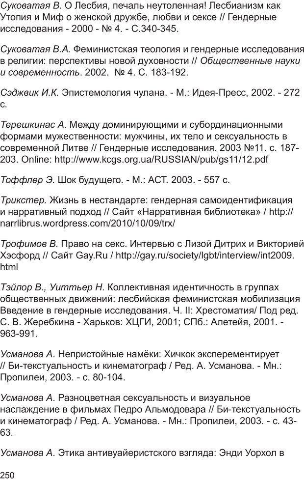PDF. Возможен ли «квир» по-русски? Междисциплинарный сборник. Без автора . Страница 249. Читать онлайн