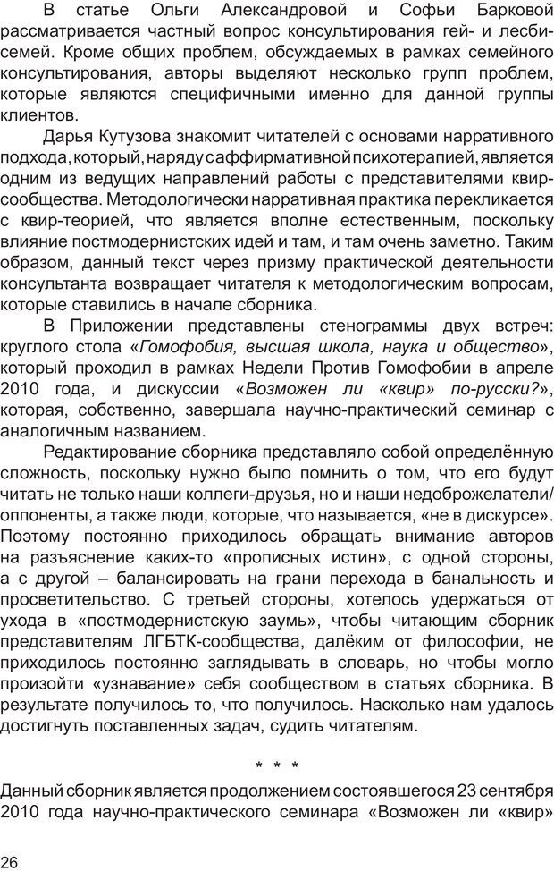 PDF. Возможен ли «квир» по-русски? Междисциплинарный сборник. Без автора . Страница 25. Читать онлайн