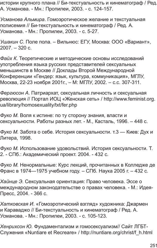 PDF. Возможен ли «квир» по-русски? Междисциплинарный сборник. Без автора . Страница 250. Читать онлайн