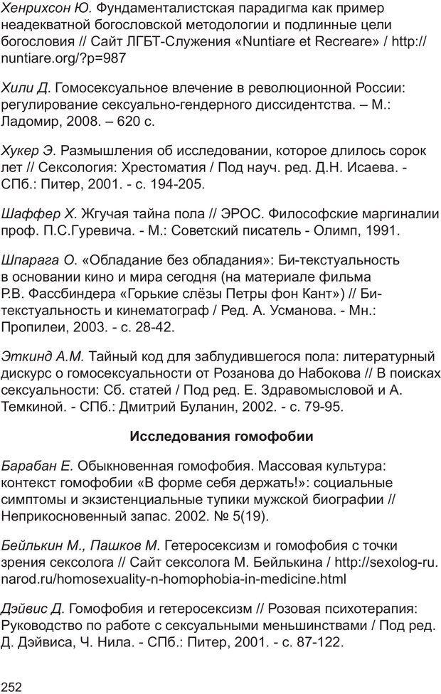 PDF. Возможен ли «квир» по-русски? Междисциплинарный сборник. Без автора . Страница 251. Читать онлайн