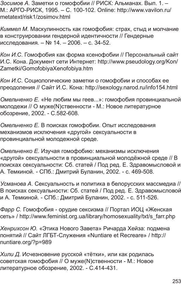 PDF. Возможен ли «квир» по-русски? Междисциплинарный сборник. Без автора . Страница 252. Читать онлайн