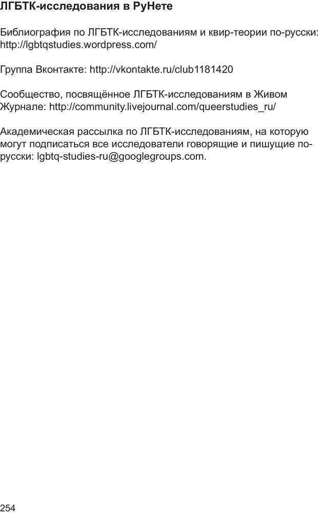 PDF. Возможен ли «квир» по-русски? Междисциплинарный сборник. Без автора . Страница 253. Читать онлайн