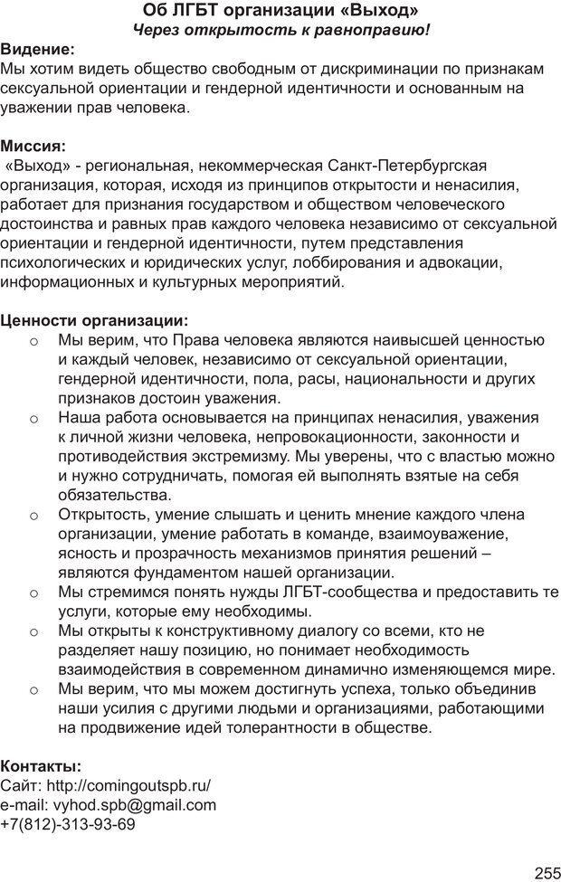 PDF. Возможен ли «квир» по-русски? Междисциплинарный сборник. Без автора . Страница 254. Читать онлайн