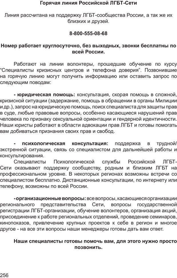 PDF. Возможен ли «квир» по-русски? Междисциплинарный сборник. Без автора . Страница 255. Читать онлайн