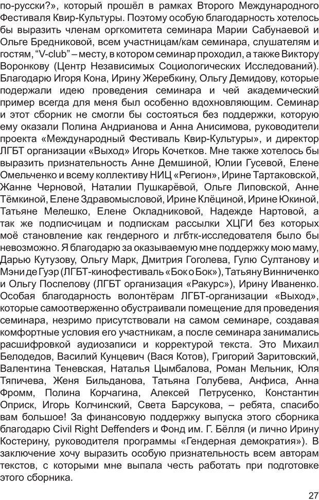 PDF. Возможен ли «квир» по-русски? Междисциплинарный сборник. Без автора . Страница 26. Читать онлайн