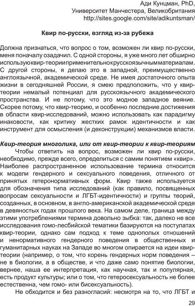 PDF. Возможен ли «квир» по-русски? Междисциплинарный сборник. Без автора . Страница 28. Читать онлайн