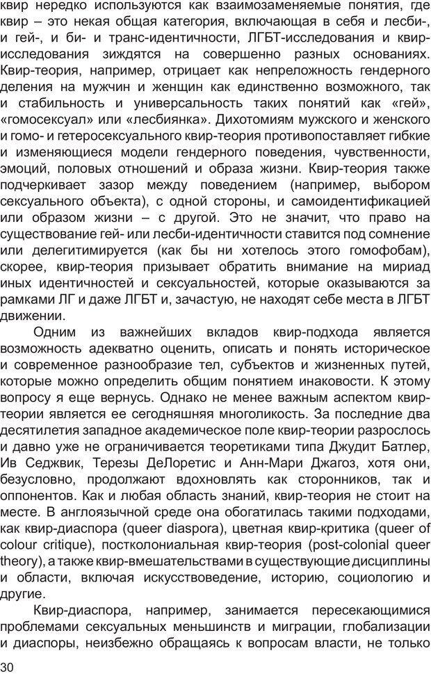 PDF. Возможен ли «квир» по-русски? Междисциплинарный сборник. Без автора . Страница 29. Читать онлайн