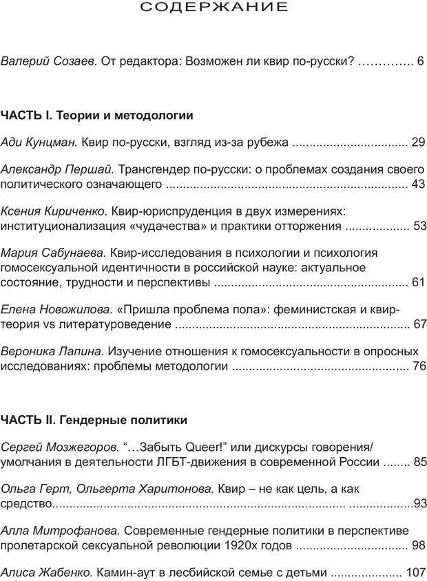 PDF. Возможен ли «квир» по-русски? Междисциплинарный сборник. Без автора . Страница 3. Читать онлайн