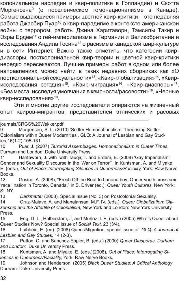 PDF. Возможен ли «квир» по-русски? Междисциплинарный сборник. Без автора . Страница 31. Читать онлайн