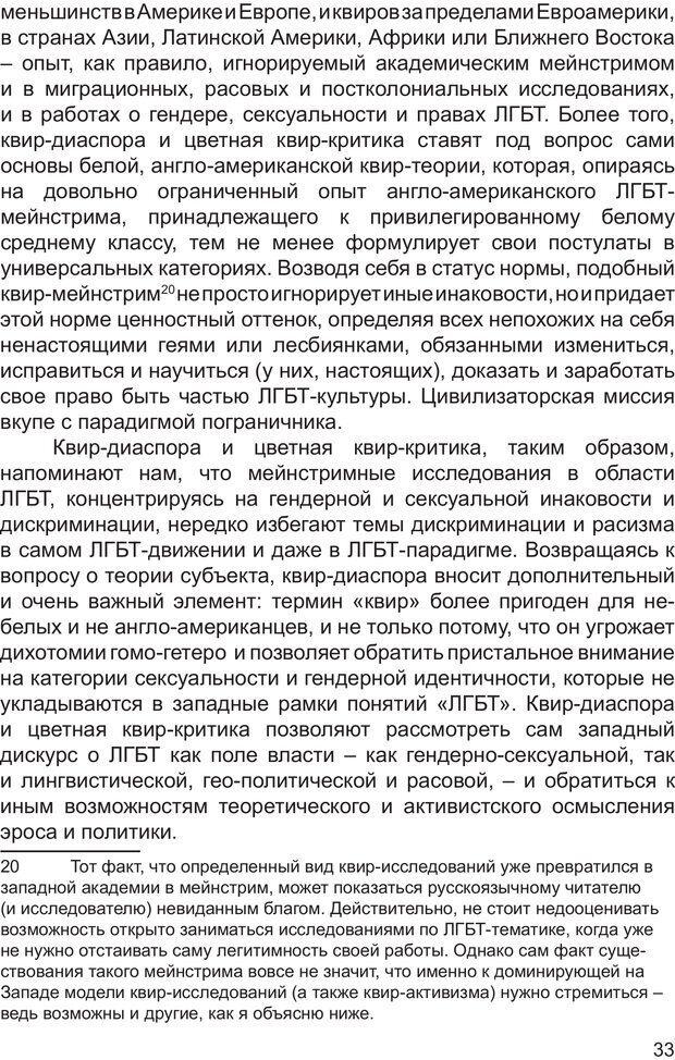 PDF. Возможен ли «квир» по-русски? Междисциплинарный сборник. Без автора . Страница 32. Читать онлайн